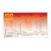 2018-7 中央美术学院建校一百周年(J)纪念邮票 2018年 全新品相 单枚套票