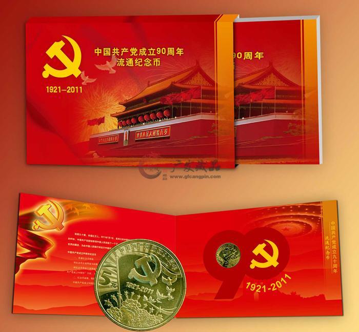 建党90周年纪念币册子
