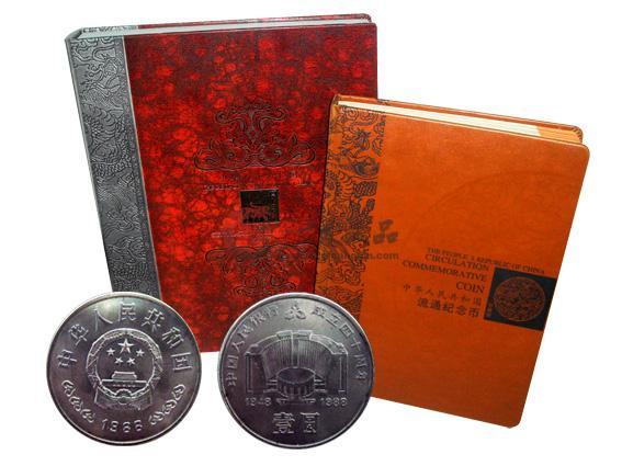 流通纪念币大全套珍藏册