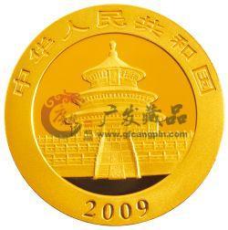 2009年1/10盎司熊猫金币背面