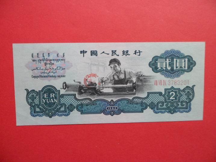 1960年古币水印车床工人2元正面