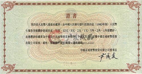 长城八连体的收藏证书