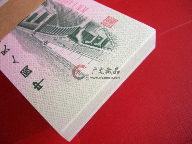 第三套人民币2角券三罗马平版整刀侧面