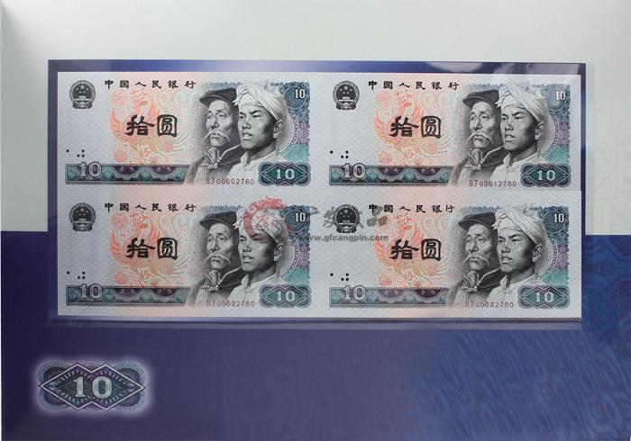 第四套人民币四连张珍藏册10元四连体