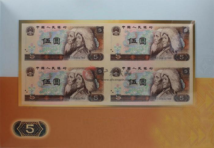 第四套人民币四连张珍藏册5元四连体