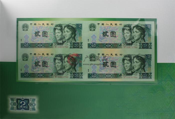 第四套人民币四连张珍藏册2元四连体