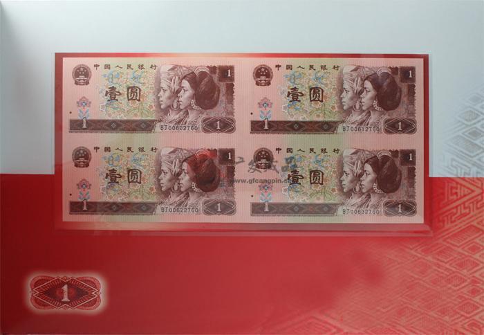 第四套人民币四连张珍藏册