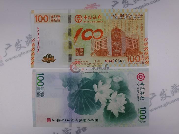 中国银行100周年纪念钞澳门荷花钞