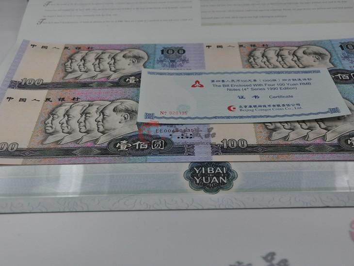 1990年100元连体钞