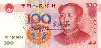 2005年100元人民币