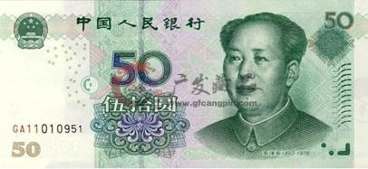 2005年50元人民币