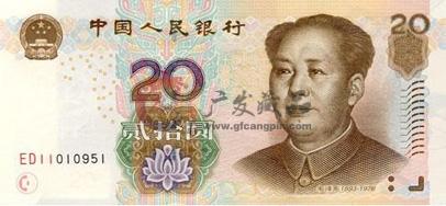 2005年20元人民币
