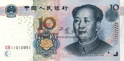 2005年10元人民币