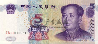 2005年5元人民币
