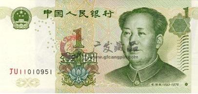 1999年5元人民币