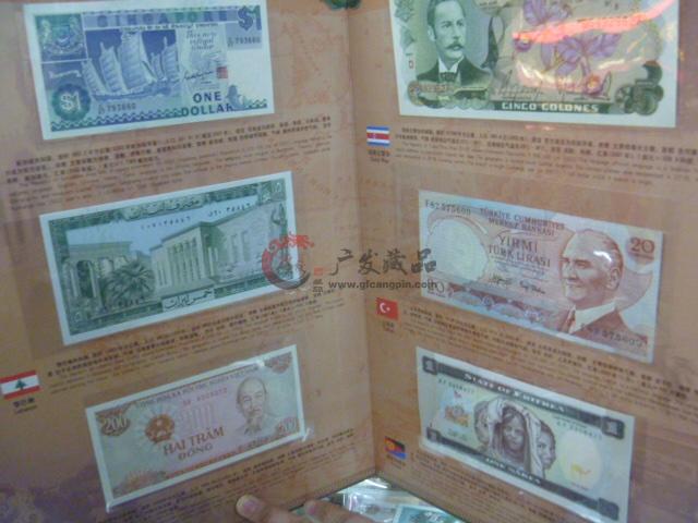 外国纸币全集