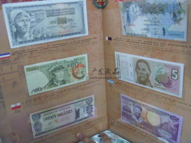 天下财富百国纸币