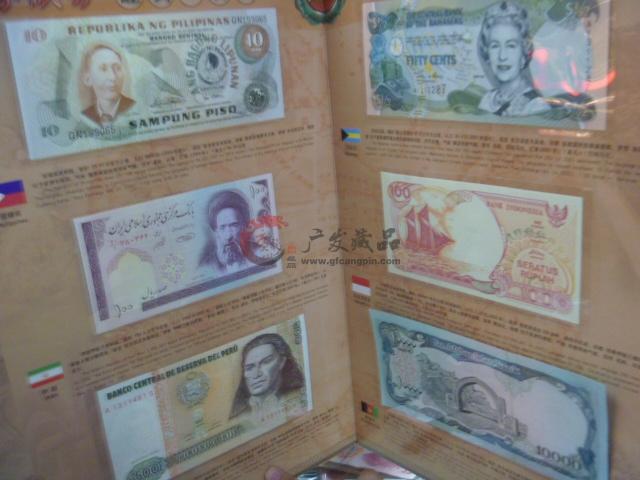 天下财富百国纸钞