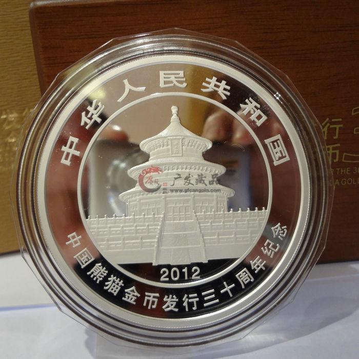 熊猫纪念币银币