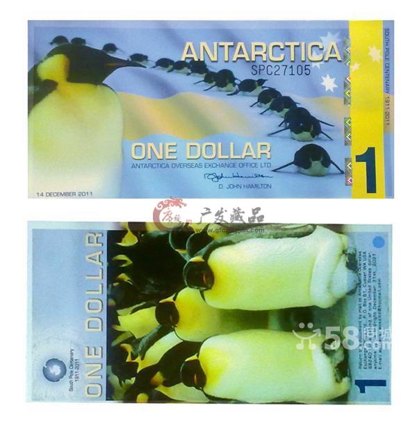 南极100周年纪念钞15连体-广发藏品