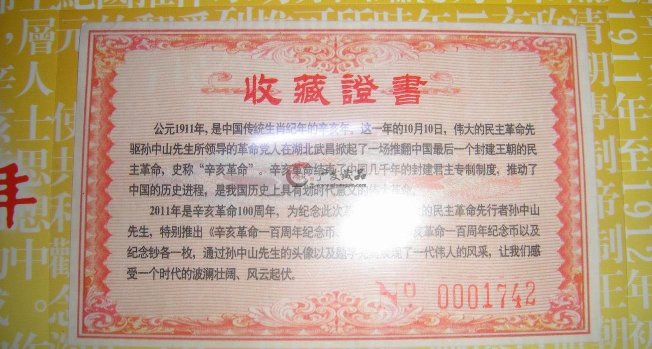 辛亥革命100周年纪念币-广发藏品