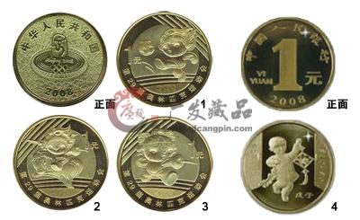 康银阁2008年中国普通纪念币年册-广发藏品