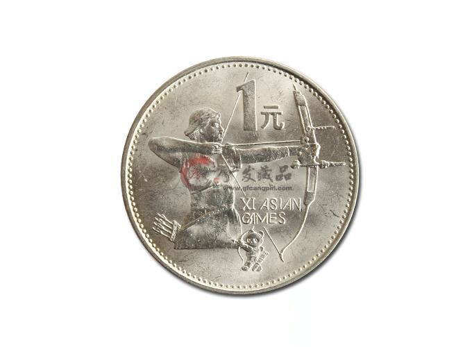 第十一届亚洲运动会纪念币-广发藏品