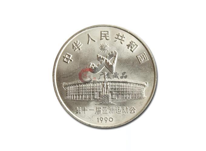 第十一届亚运会纪念币-广发藏品