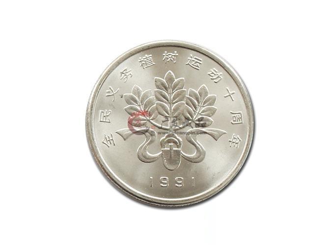 全民义务植树运动10周年纪念币-广发藏品