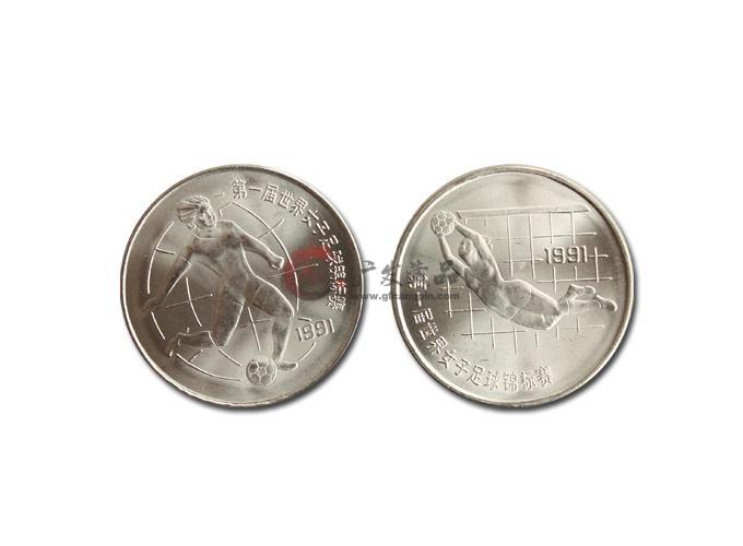 第一届世界女子足球锦标赛纪念币-广发藏品