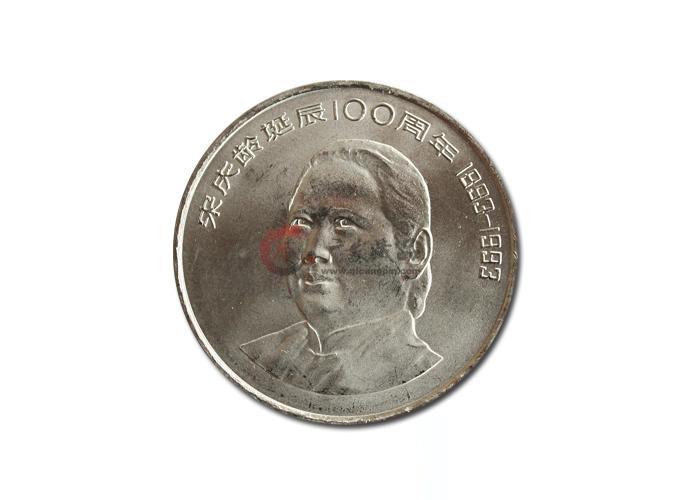 宋庆龄诞辰100周年纪念币-广发藏品