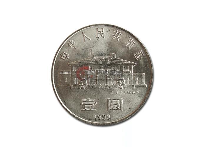 宋庆龄诞辰100周年流通纪念币-广发藏品