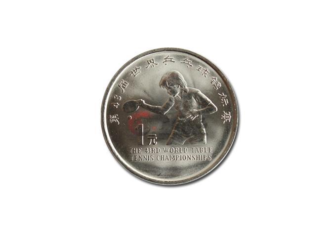 43届乒乓球锦标赛纪念币-广发藏品