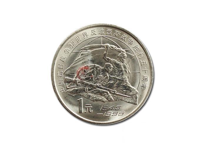 抗战胜利50周年纪念币-广发藏品