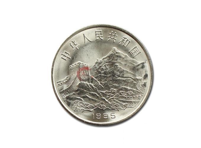 抗战胜利50周年流通纪念币-广发藏品
