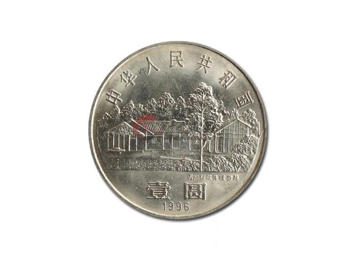 朱德诞辰110周年纪念币-广发藏品