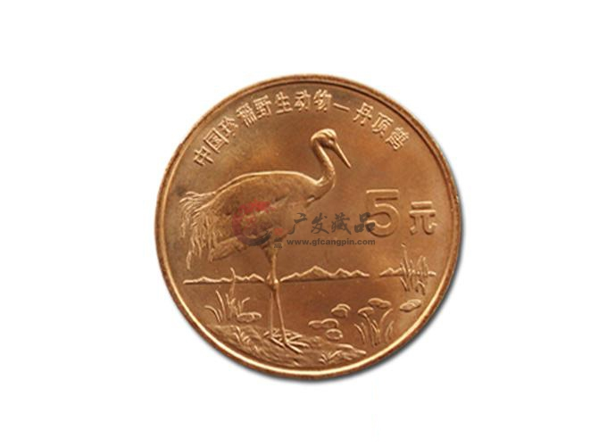 中国珍稀野生动物--丹顶鹤、朱鹮纪念币-广发藏品