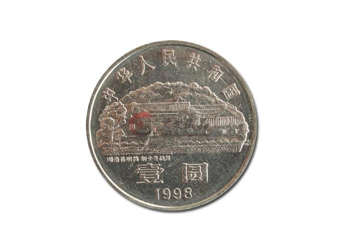 刘少奇纪念币-广发藏品