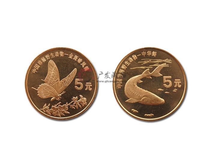 中华鲟纪念币-广发藏品