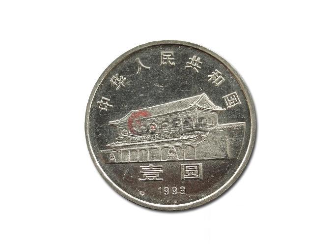 中国政协成立50周年纪念币-广发藏品