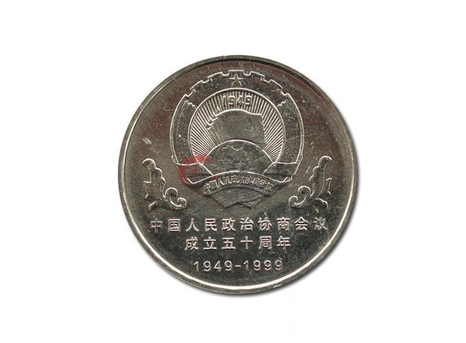 中国人民政治协商会议成立50周年纪念币-广发藏品