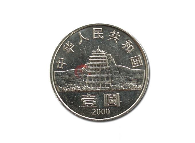 敦煌发现100周年纪念币-广发藏品