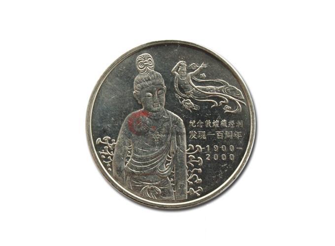 敦煌藏经洞发现100周年纪念币-广发藏品