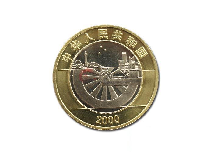 迎接新世纪纪念币-广发藏品