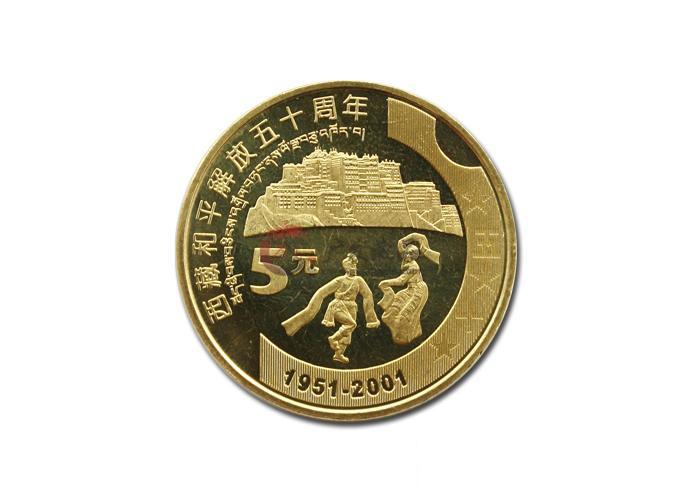 西藏和平解放50周年纪念币-广发藏品