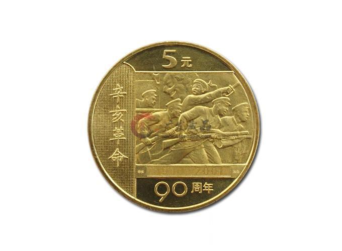 辛亥革命90周年纪念币-广发藏品