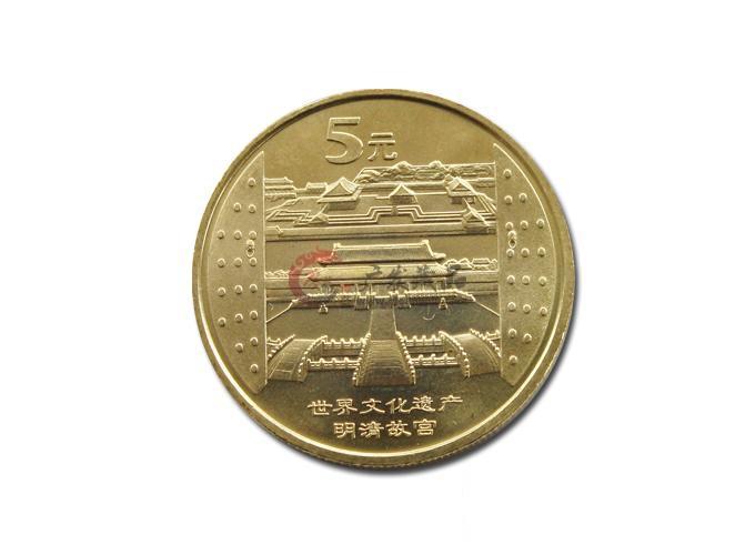 世界遗产故宫纪念币-广发藏品