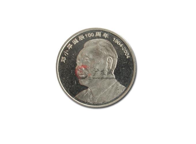 邓小平诞辰100周年纪念币-广发藏品