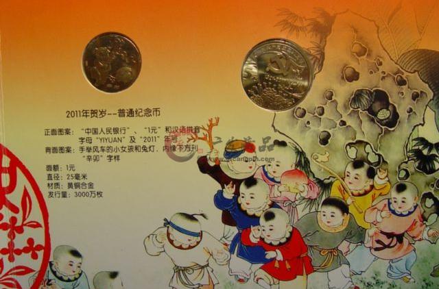 2011年贺岁/中国共产党成立90周年纪念币-广发藏品