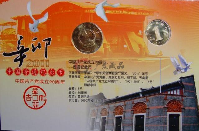 2011年贺岁/建党90周年纪念币-广发藏品